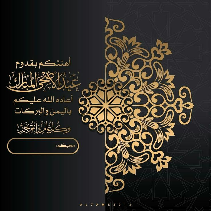 Pin By Sumayya Al Sharafi On Eid Eid Wallpaper Eid Mubarik Islamic Art
