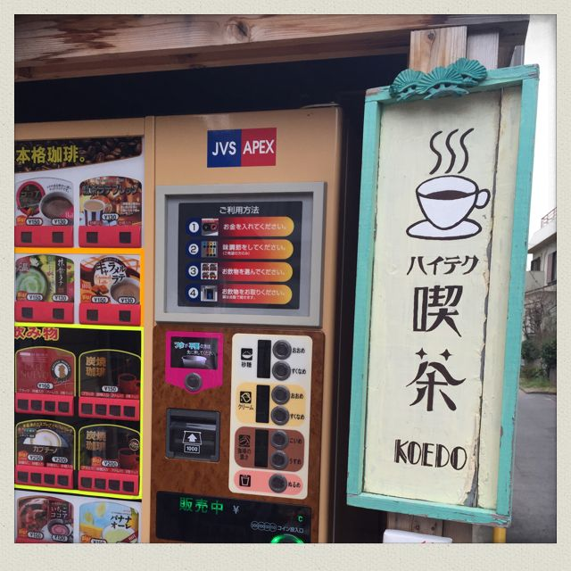 自動販売機の看板