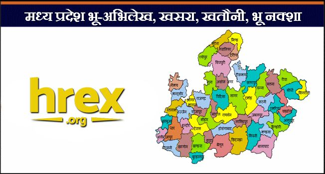 Check Bhulekh Land Records Online भ ल क खसर खत न ऑनल इन द ख Online Employment Apply Online Dreaming Of You