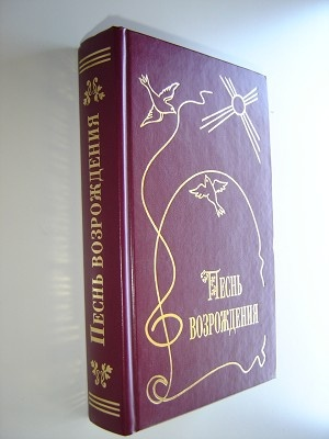 Russian Hymnal / The Ultimate Praise Songs Collection in Russian / more than 2000 Christian songs