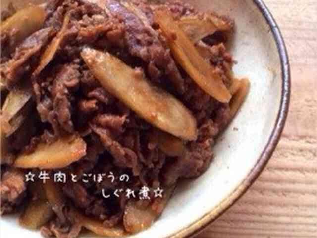 ☆牛肉とごぼうのしぐれ煮☆の画像