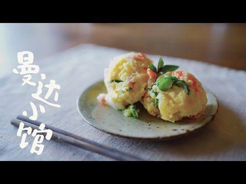 [Eng Sub]Potato salad & Junmai ginjo sake 日式土豆沙拉与纯米吟酿【曼达小馆】居酒屋系列第5集 - https://www.youtube.com/watch?v=h1CvnEILTb8&t=66s