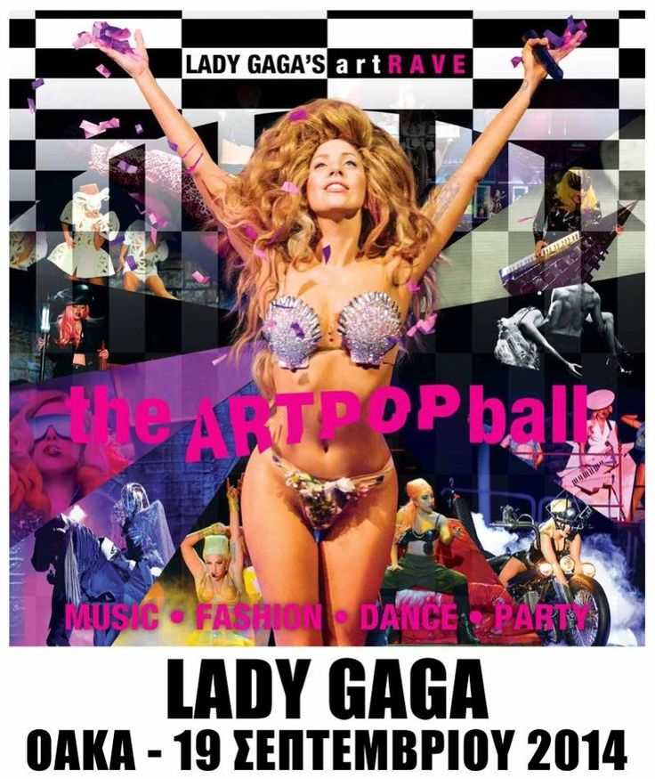 iRemember ... Lady Gaga Live!  Δύο διπλές προσκλήσεις (golden standing / arena standing) περιμένουν ΑΥΡΙΟ τους νικητές του μεγάλου διαγωνισμού του iRemember. Ποιοί θα είναι οι τυχεροί;;;  iRemember ... to win the contest!