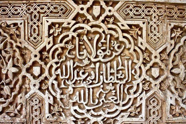 Nasrid Palaces / Palacios Nazaríes, La Alhambra | Flickr - Photo Sharing!