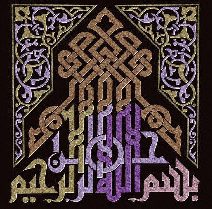 Arabic calligraphy بسم الله الرحمن الرحيم Islami sanat