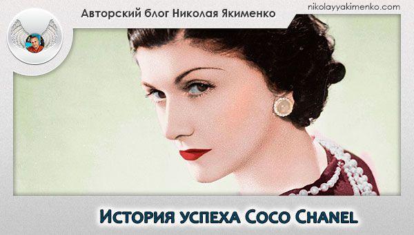 Коко Шанель история успеха