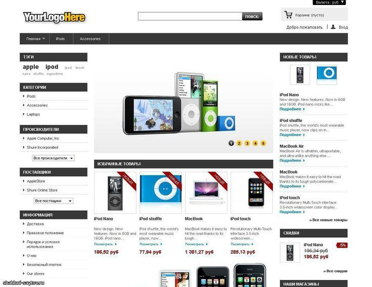 Много разных интернет магазинов, script интернет магазина цифровых товаров бесплатно shop