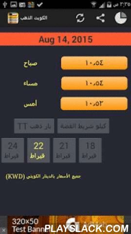 Kuwait Daily Gold Price  Android App - playslack.com ,  This app provides local gold price in Kuwait. Internet connection is required to run this app.Features: - English / العربية- Currencies KWD- Karats 24k, 22k, 21K, 18k, TT Bar and silver price- Today Morning, Evening, Yesterday price- Charts for  -- Live Rates as of now -- 30 Days  -- 60 Days  -- 6 Months  -- 1 Year  -- 5 Year  -- 10 Year - zoom in/out for charts and graphs- HD / retina displaySupport ---------------- for any complaints…