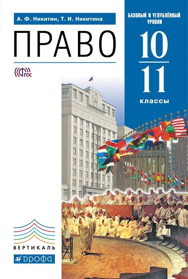 В А Шестаков История России 11 Класс Гдз