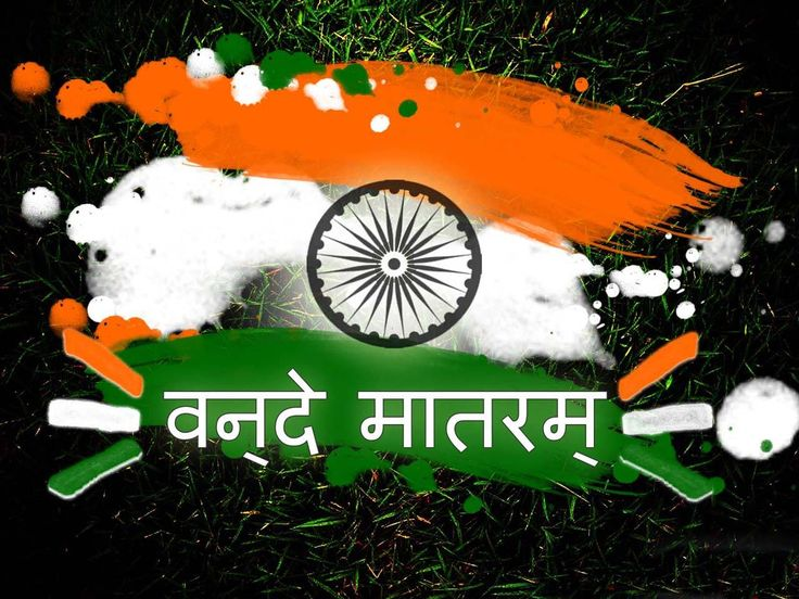 31 States, 1618 Languages, 6400 Castes, 6 Religion, 6 Ethnic Groups, 29 Major festivals & 1 Country! Be Proud to be an Indian!.. Happy Independence Day………