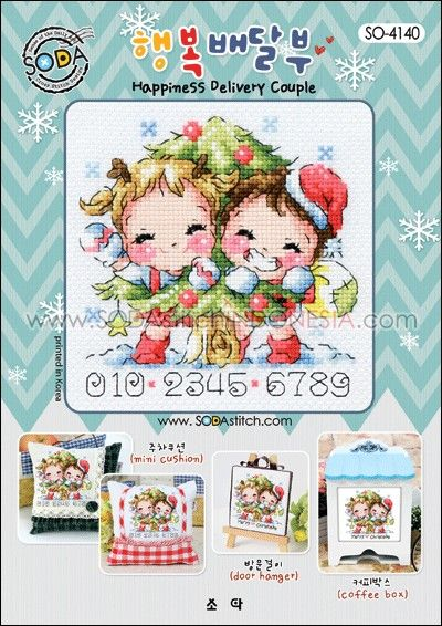 Sodastitch Indonesia SO-4140 - Happiness Delivery Couple
