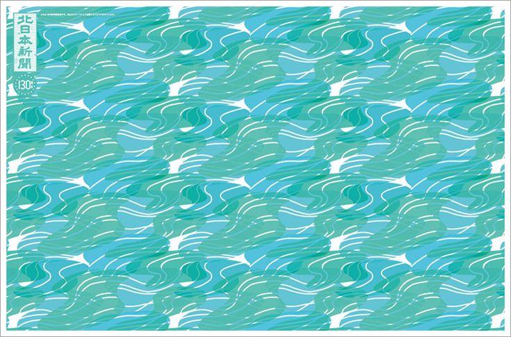 水「水流」|テキスタイルデザイナー・鈴木マサル 北日本新聞 創刊130周年記念企画「富山もようプロジェクト」