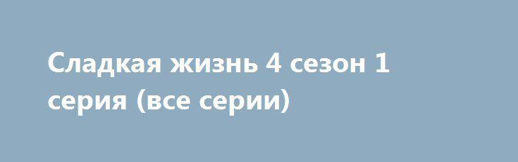 Сладкая жизнь 4 сезон 1 серия (все серии) http://kinofak.net/publ/drama/sladkaja_zhizn_4_sezon_1_serija_vse_serii/5-1-0-6452  Александра – девушка, которая достигла много успехов в своей деятельности. Она преподает бальные танцы, да и не кому попало, а самым маленьким детишкам. Но, поскольку этих денег, которые она зарабатывает «официально», не хватает для того, чтобы поставить на ноги свою маленькую дочку, девушка подрабатывает по вечерам в ночном клубе, исполняя роль танцовщицы. На одной…