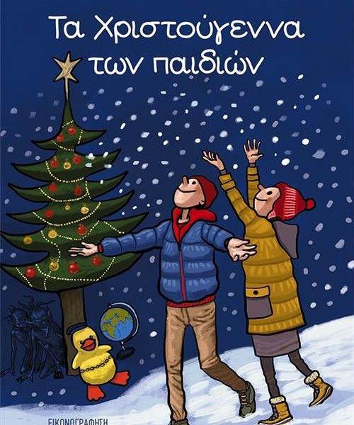 Τα Χριστούγεννα των παιδιών (νέα έκδοση)
