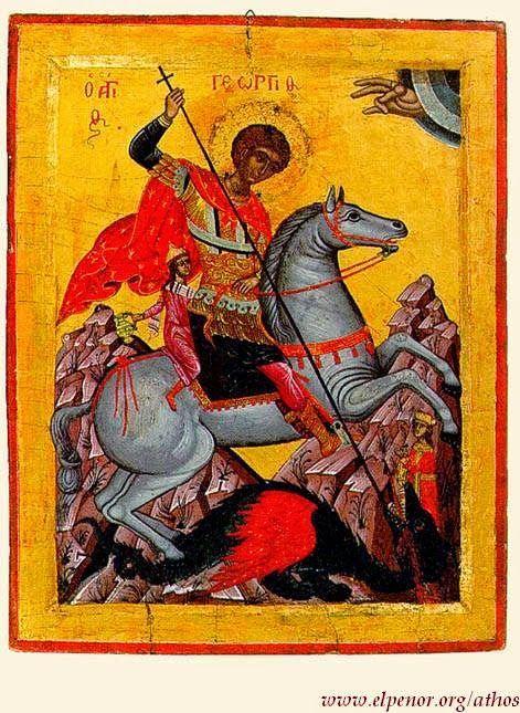 Άγιος Γεώργιος ο Μεγαλομάρτυρας και Τροπαιοφόρος   ΜΠΑΜΠΑ ΕΛΑ