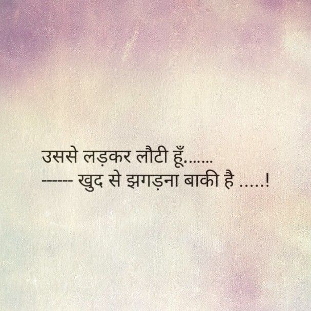 17 Best images about SHAYARI (DIL SE , DIMAAG SE etc ...