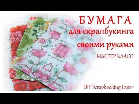 Мастер-класс бумага для скрапбукинга своими руками/ DIY Scrapbooking Paper - YouTube