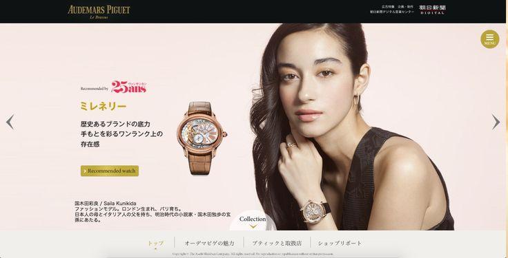 http://www.asahi.com/ad/audemars/top.html
