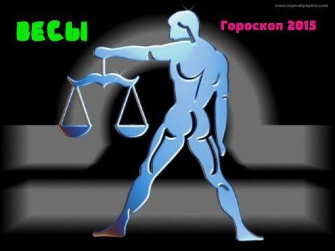 ВЕСЫ - ГОРОСКОП - 2015. Астротиполог - ДМИТРИЙ ШИМКО. - YouTube