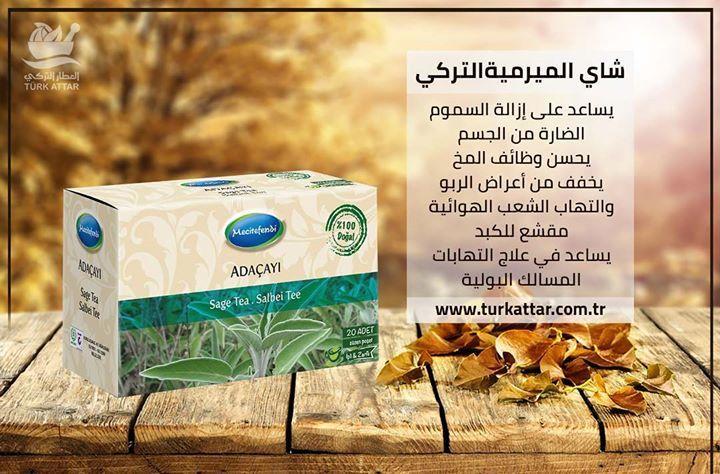 العطار التركي أول متجر الكتروني تركي ناطق بالعربية يقدم المنتجات التركية الأكثر مبيعا مع خدمتي التوصيل المجاني و الدفع عند الاستلام منتجاتنا على موقعنا ال