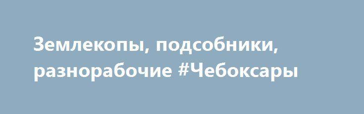 Землекопы, подсобники, разнорабочие #Чебоксары http://www.mostransregion.ru/d_078/?adv_id=5951 Предоставляем услуги Разнорабочих. Работаем в любых районах города. Выполняем любые земляные работы: перекопка огорода, копка траншей под кабель, канализацию, водопровод. Копка котлованов под бассейн, погреб, колодец. Выполняем любые работы связанные с землей. Имеются разнорабочие. Работаем без выходных, праздников,и любую погоду. Имеется грузовой транспорт от 1 до 20 тонн. Работы выполняются…