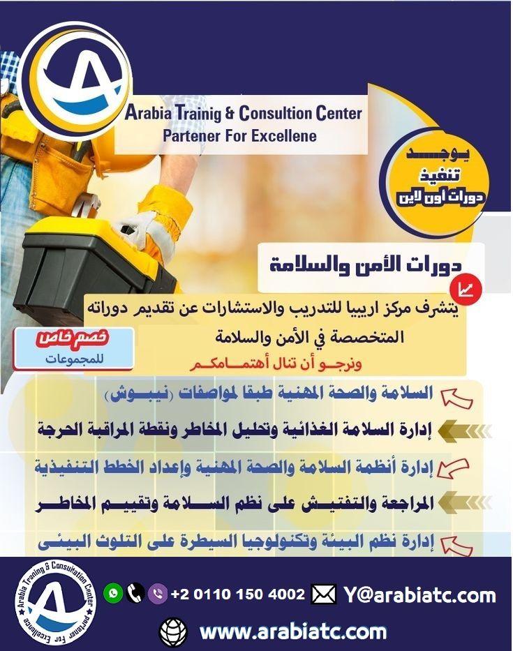 نيبوش و سلامة الصحة و البيئة Training Center Merna Train