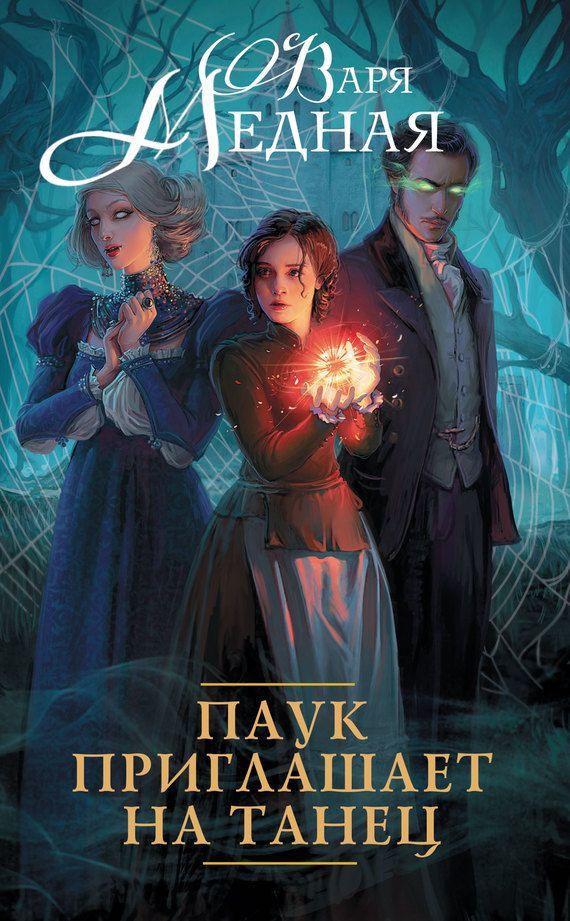 Книги русское фэнтези скачать