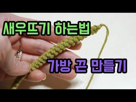(코바늘) 심플 사각 토드백 손잡이 까지 내손으로 만들어 볼까요?[김라희]kimrahee - YouTube