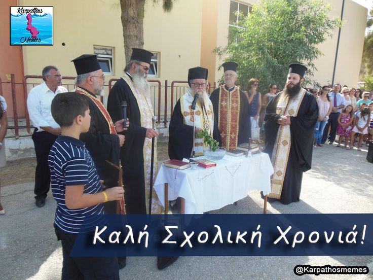 #karpathos #memes #karpathosmemes #sxoleio #agiasmos #kali #sxoliki #xronia #quotes #greek #september