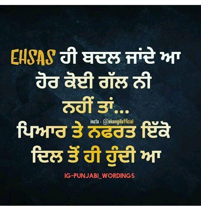 Punjabi Sad Quote: 76 Best Punjabi Stuff Images On Pinterest