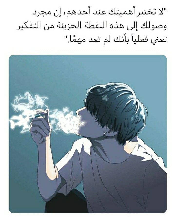 Pin By ميهاتشي البيجو On Exo Funny Quotes For Book Lovers Beautiful Arabic Words Book Qoutes