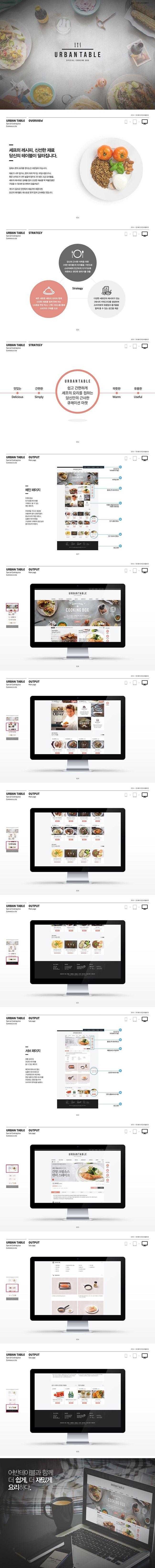 URBAN TABLE 쉽고 간편하게 셰프의 요리를 접하는 당신만의 근사한 큐레이션 마켓 , 무채색을 주조로 배경에 사용하여 음식 컨텐츠들이 돋보이도록 작업한 웹페이지 수강 과정 WMGS 웹디자인 스페셜리스트 29기 수강생이름 이지혜