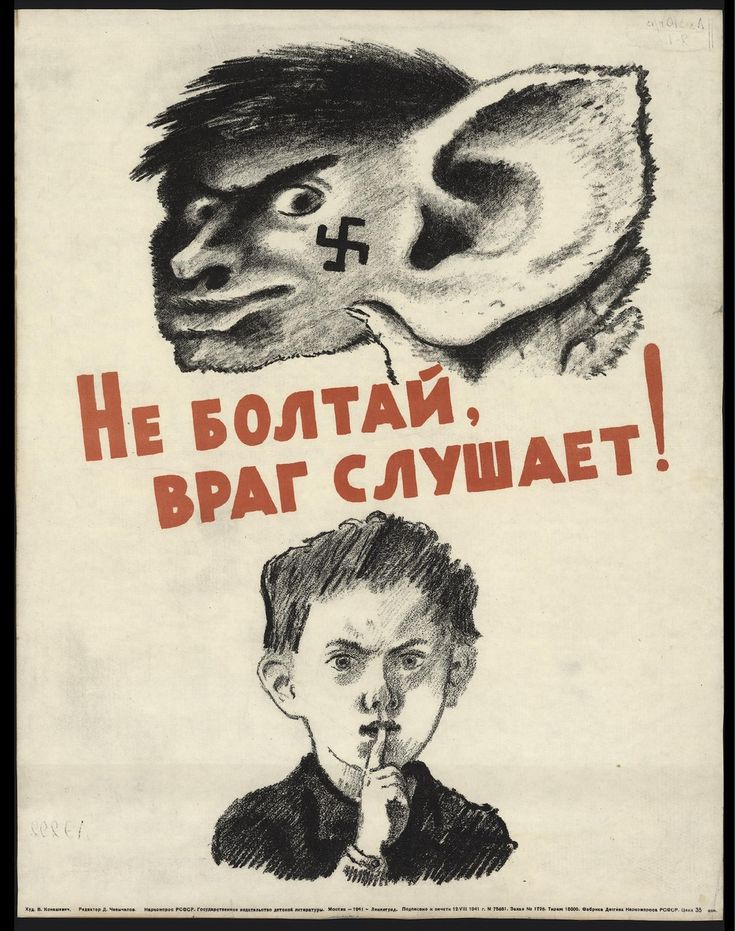 "Russian WW2 ""Do not talk - the enemy is listening!"""