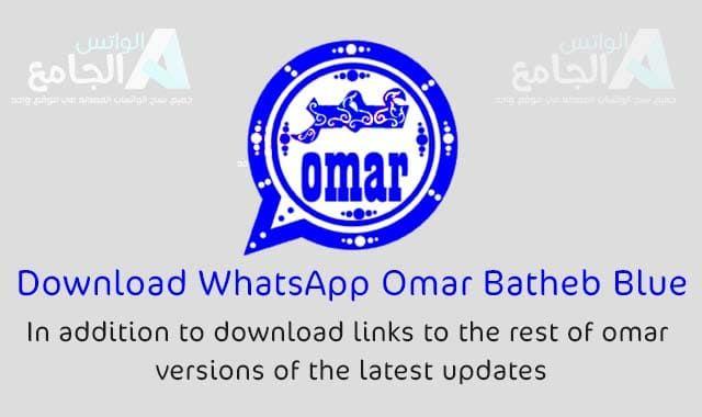 تحميل واتساب عمر الازرق Ob3whatsapp Omar Whatsapp Message Download Free App