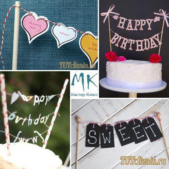 Создаем флажки для декора торта своими руками » Дизайн & Декор своими руками