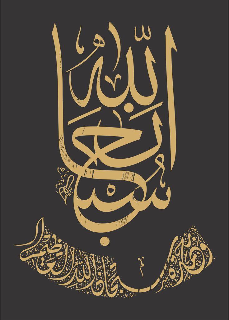 Subhan Allah Wallpapers