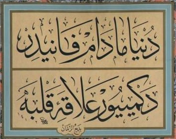 Dünya mâdem fânîdir, değmiyor alâka-i kalbe Hattat: Mehmed Özçay--sülüs meşki levha