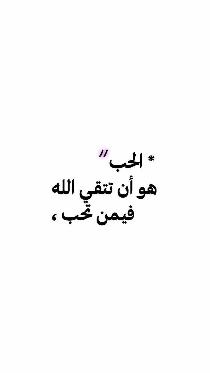 الصور الخلفيات Quotes Calligraphy Arabic Calligraphy