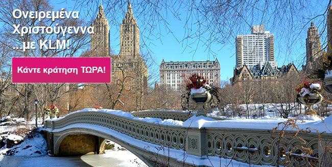 Χριστούγεννα στη Νέα Υόρκη από 421€ με KLM