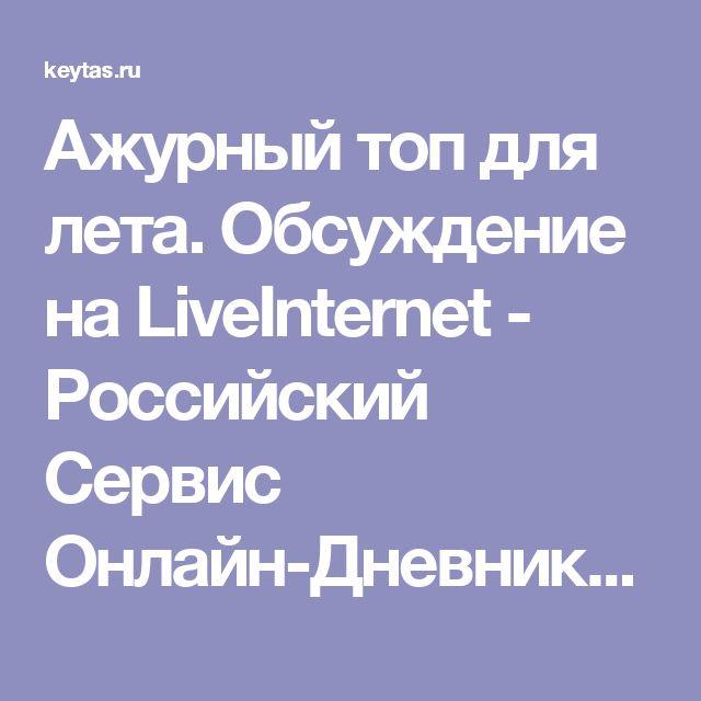 Ажурный топ для лета. Обсуждение на LiveInternet - Российский Сервис Онлайн-Дневников