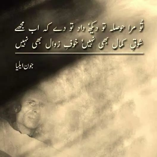 Poetry by Jaun Elia