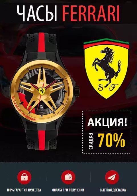 Часы Ferrari Возьмите с собой часы «Ferrari» на деловую встречу, занятия спортом, на отдых или просто носите их в повседневной жизни и они будут дарить Вам только приятные эмоции, восхищения со стороны женщин и уважение со стороны мужчин!