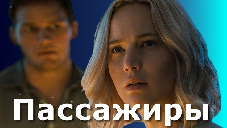 Фильм Пассажиры. Дженнифер Лоуренс и Крис Пратт в фильме Пассажиры.