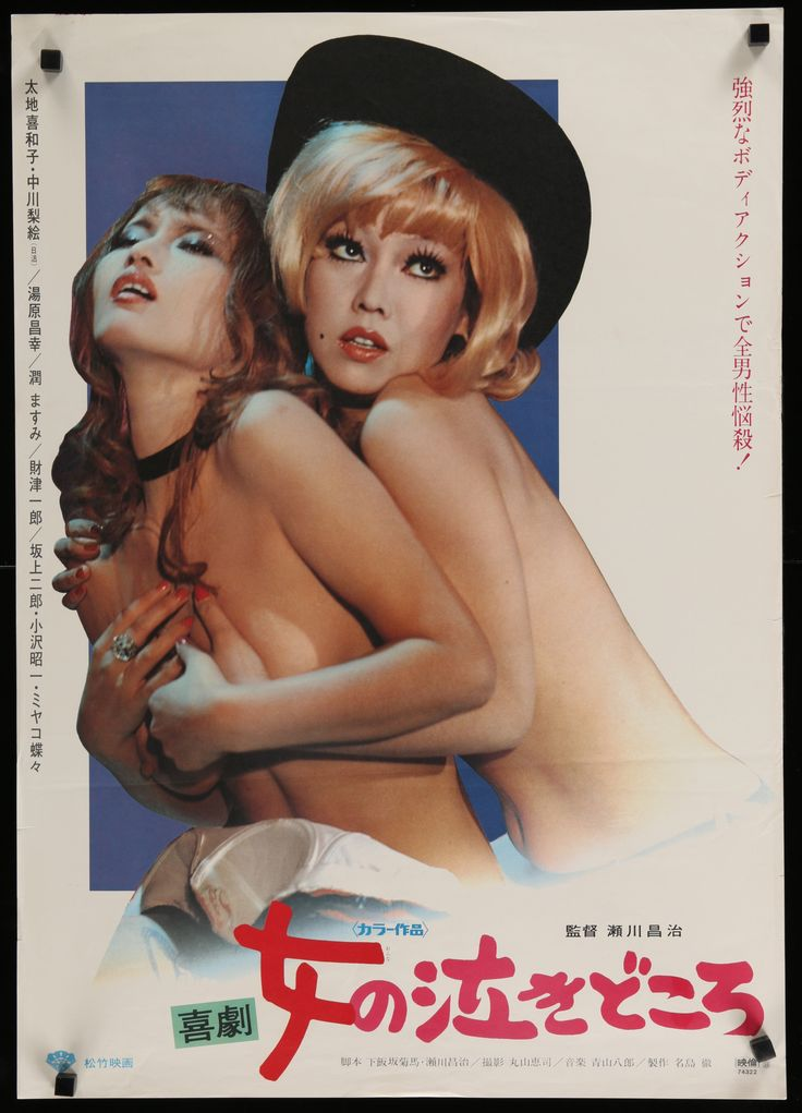 Japanese poster for the film ONNA NO NAKIDOKORO