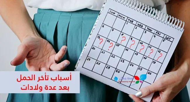 أسباب تأخر الحمل بعد عدة ولادات ماهي أسبابه وكيف يمكن علاجه بالأعشاب Sehajmal Periodic Table