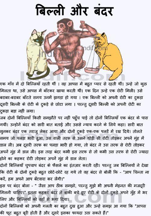 Billi aur Bandar Story | Hindi subject | Short moral stories, Moral
