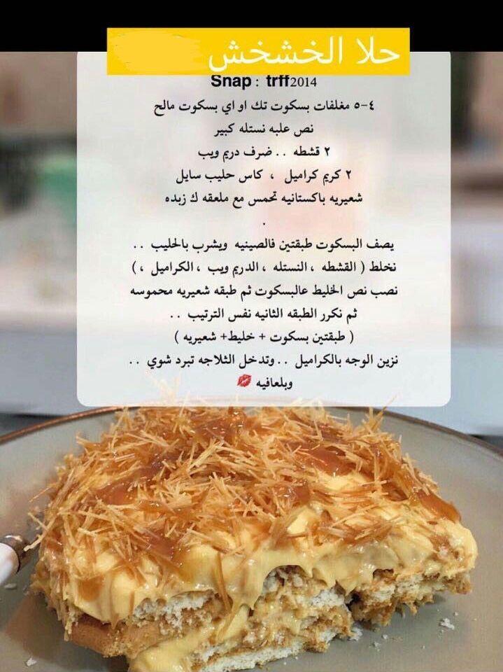 حلى الخشخش Food Drinks Dessert Food Receipes Food Recipies