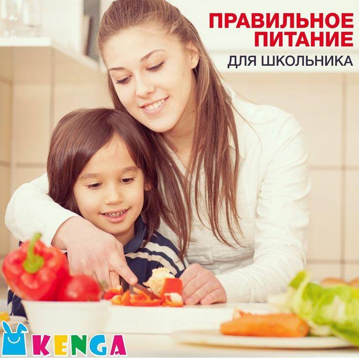 Диетологи советуют употреблять им в пищу больше сложных углеводов: разнообразные каши, макароны, картофель. Ребенок должен съедать в день хотя бы один фрукт и пару овощей.  Ученикам младших классов в сутки требуется 2400-2500 ккал, старшеклассникам – 3000 ккал. Если ребенок ведет активный образ жизни, добавляйте еще 300-500 ккал. Идеальный вариант: 25% суточной нормы калорий приходится на завтрак, 40% на обед, 10-15% на полдник, 25% — на ужин.