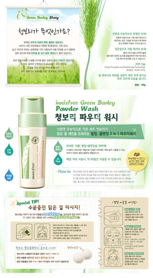 [Innisfree] Green Barley Powder Wash