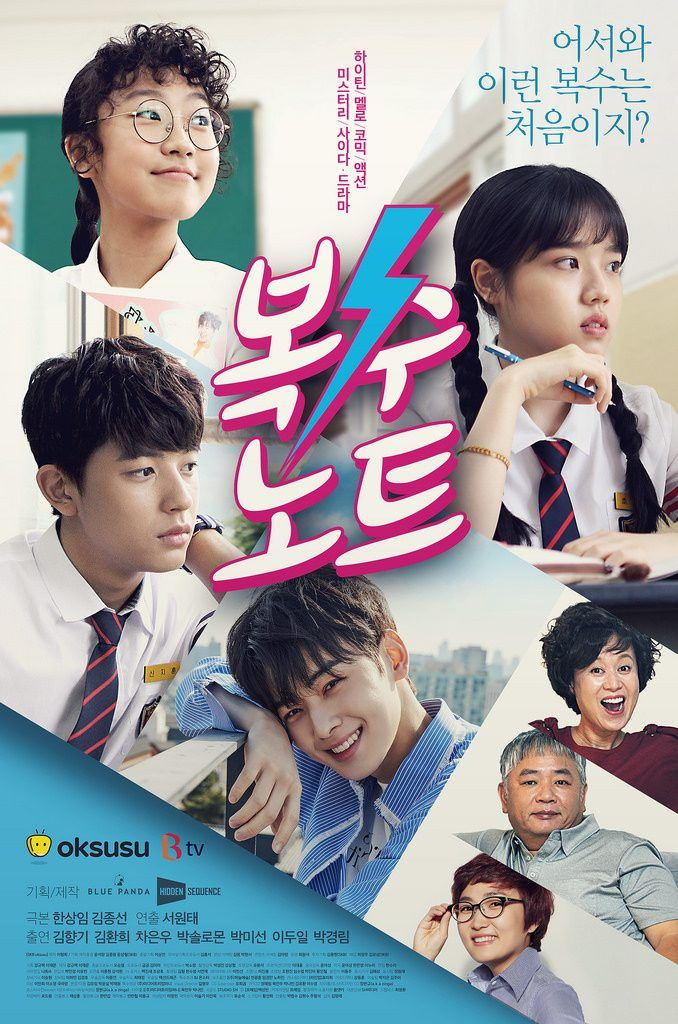 Revenge Note Drama Coreano Korean Drama List Korean Drama Korean Drama Tv